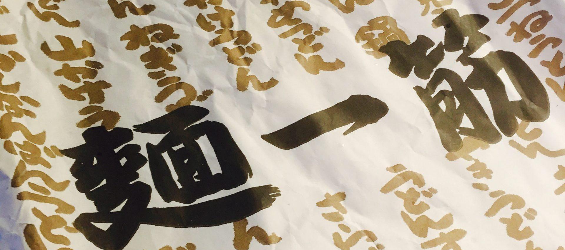"""姉妹店 野毛のうどんバル """"六畳間"""""""