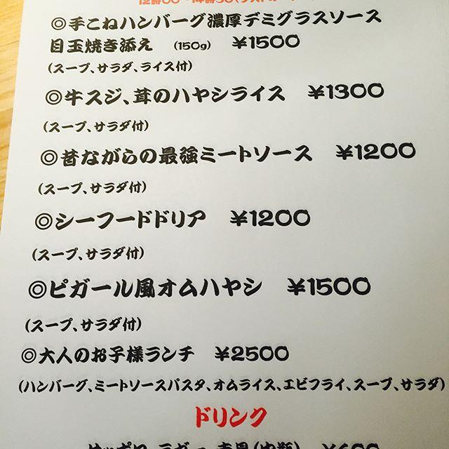 ブラッスリーピガール️ランチ情報️明日12時〜懐かしの洋食シリーズ第2弾️ランチやっちゃいまーす️