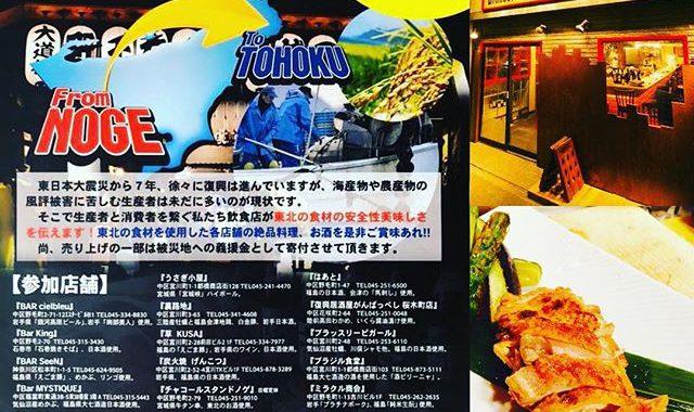 ブラッスリーピガール️お知らせ️東日本大震災チャリティーイベント️横浜の仲間たちが集まり、3/9(金)〜3/11(日)の3日間、野毛、近隣の飲食店25店舗にて、東北被災地の食材を使い、お料理やお酒をご提供️売りあげの一部を義援金として、被災地に寄付致します。ピガールでも、気仙沼の牡蠣、海藻、鮫や風評被害の終わらない福島からも、会津地鶏、川俣シャモ、エゴマ豚、地酒などをご提供します️のでどうぞ宜しくお願いします️^_^