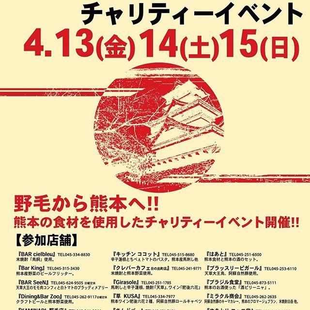 ブラッスリーピガール&六畳間️お知らせ️4/13.14.15の金土日熊本の食材やお酒を使った熊本チャリティーイベントを22店舗のお店で開催️是非足を運んでみて下さい️^_^