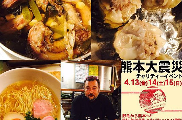 ブラッスリーピガール&六畳間️本日も熊本震災チャリティーイベント開催中️阿蘇自然豚で焼売️天草大王ラーメン️いろいろご用意してまーす️間もなくオープンでーす️