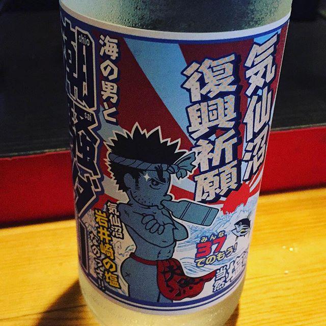 ブラッスリーピガール&六畳間️気仙沼復興潮サイダー入荷️^_^