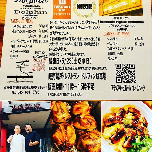 ブラッスリーピガール出張マルシェのお知らせ️この度、横浜の老舗レストラン横浜山手のドルフィンさんとピガールのコラボマルシェを開催する事になりました️ドルフィンさん高橋シェフの自慢の料理やピガールのテイクアウト料理が楽しめますので、森林公園でのお散歩のついでに覗いて見て下さい️日時5/23.24の土日時間11時〜15時場所ドルフィン店舗前お天気の状況次第では中止の可能性もありますのでその際にはSNSにて告知させて頂きます。宜しくお願い致します!#テイクアウト#マルシェ #ドルフィン #ブラッスリーピガール #森林公園 #お持ち帰り #お弁当 #お惣菜  #コロナに負けるな  #コロナ対策#ローストチキン #うなぎ #オムライス #デリバリー